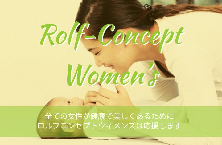千葉ロルフコンセプト女性専用整体