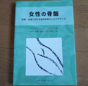書籍紹介 女性の骨盤
