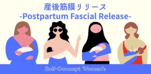 産後筋膜リリース